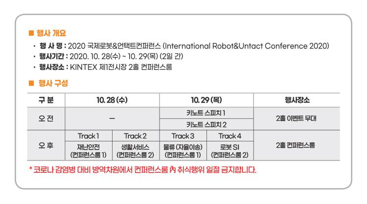 국제로봇&언탠트 컨퍼런스
