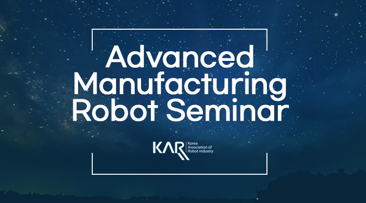 Seminar on the use of advanced manufacturing robots